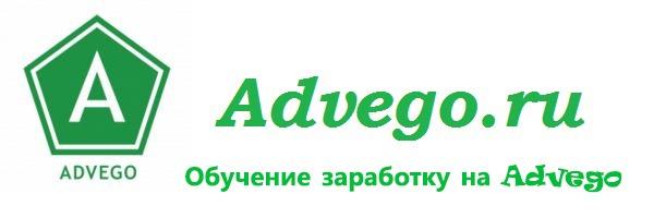 заработок на бирже Advego