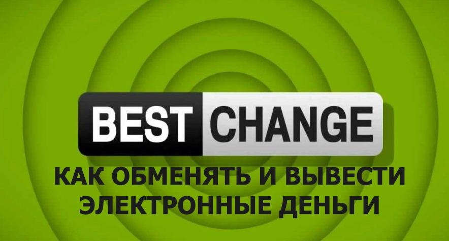 обменник электронной валюты bestchange