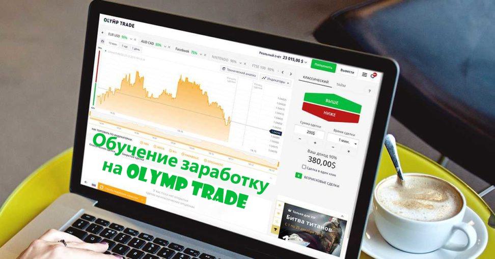 заработок валюты с olymp trade
