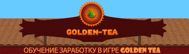 Golden Tea - экономическая игра с выводом реальных денег
