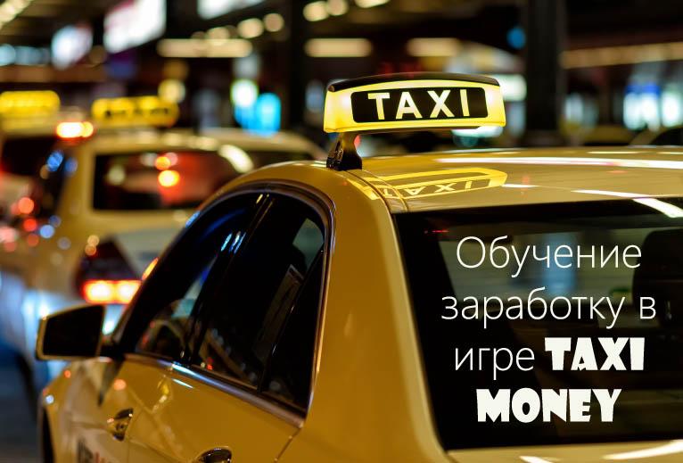 Taxi Money - лучшая инвестиционная игра с выводом денег