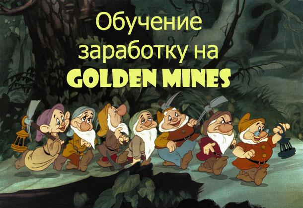 честный заработок с golden mines