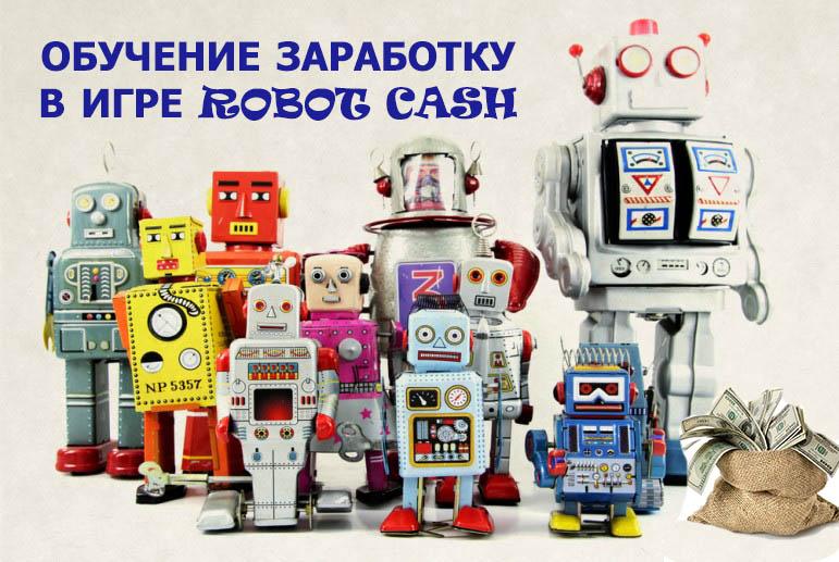 Как зарабатывать на инвестициях с Robot Cash