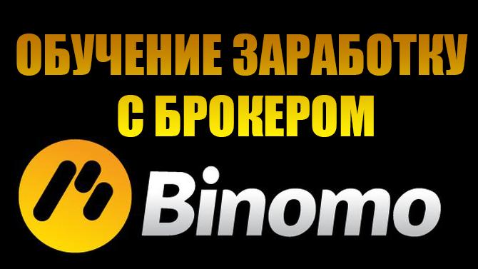 заработок на binomo