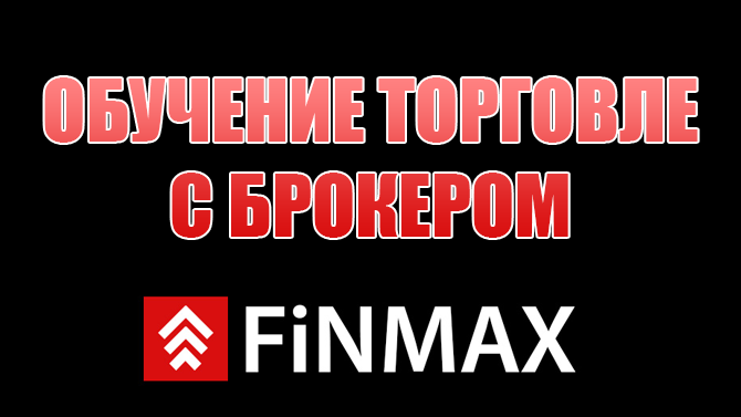 заработок на finmax