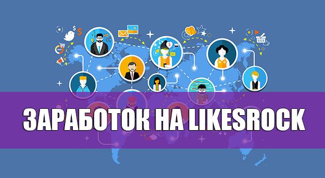 обучение заработку на likesrock