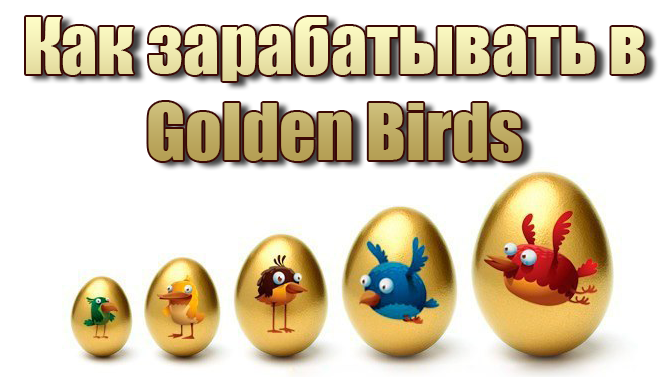заработок Golden Birds