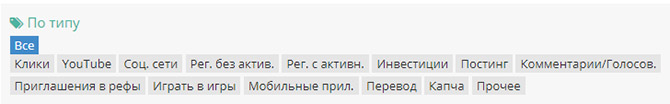 задания SocPublic