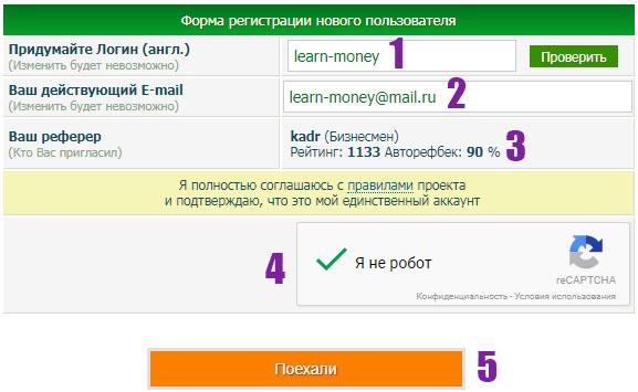 Profitcentr регистрация