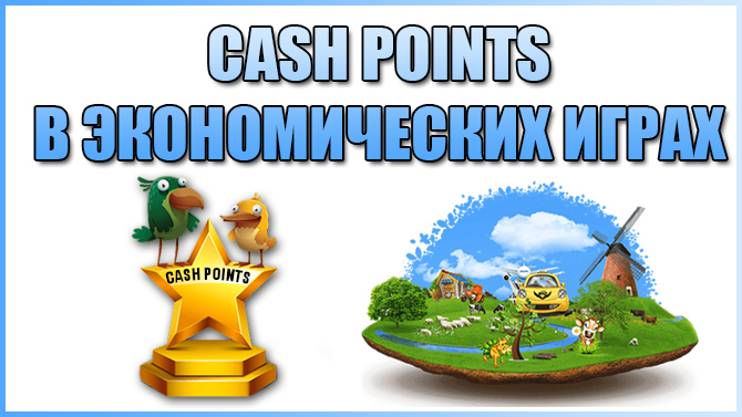 что такое Cash points