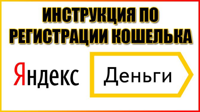 Инструкция по созданию кошелька Яндекс Деньги