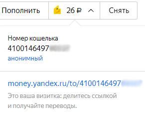 номер кошелька яндекс деньги