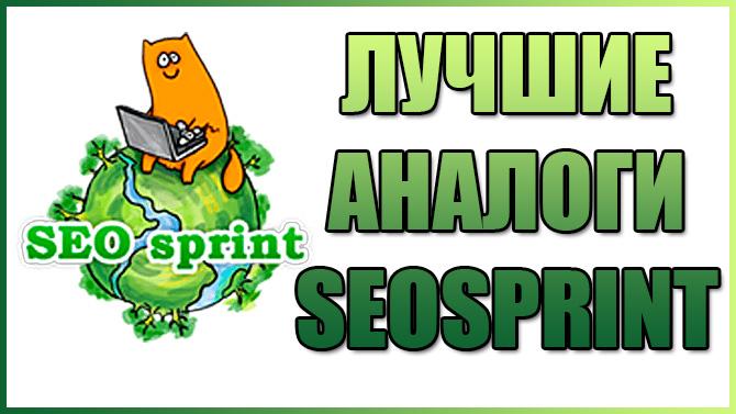 Сайты похожие на Seosprint – лучшие почтовики для заработка