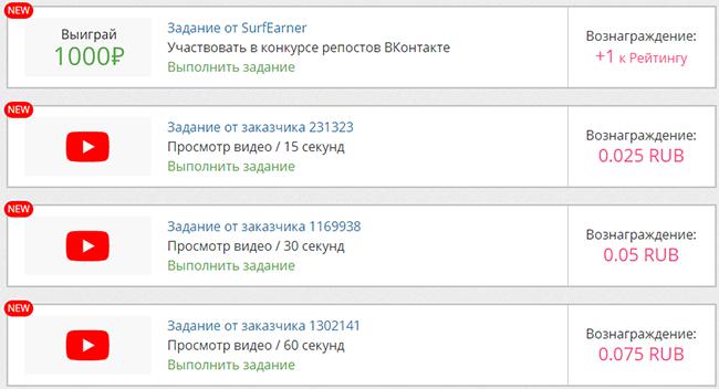 выполнение заданий SurfEarner