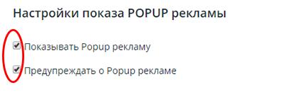 показ Pop-up рекламы