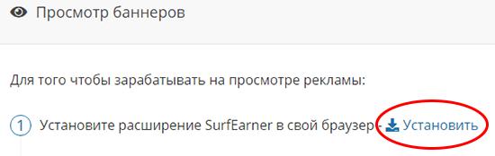 установить SurfEarner