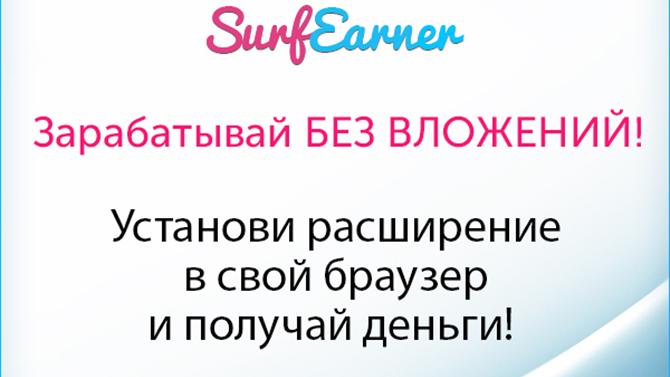 SurfEarner – расширение для заработка денег