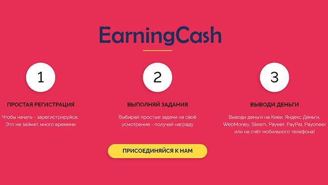 Простой заработок через смартфон с сервисом EarningCash