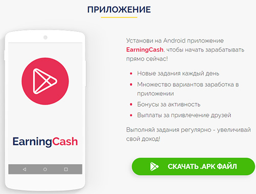 приложение EarningCash