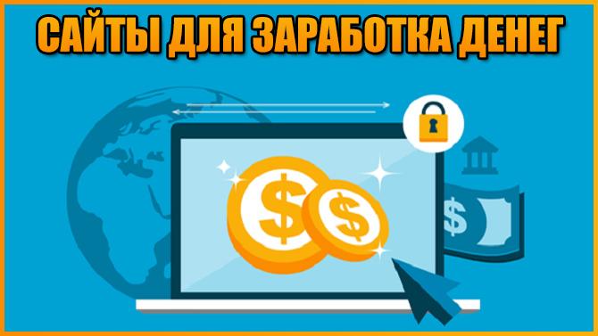 Лучшие сайты, которые платят деньги в интернете