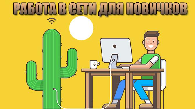 Честные способы заработка в интернете для новичков