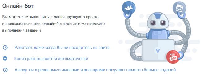 онлайн-бот VKMix