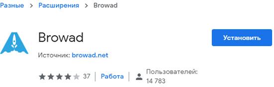 установить browad
