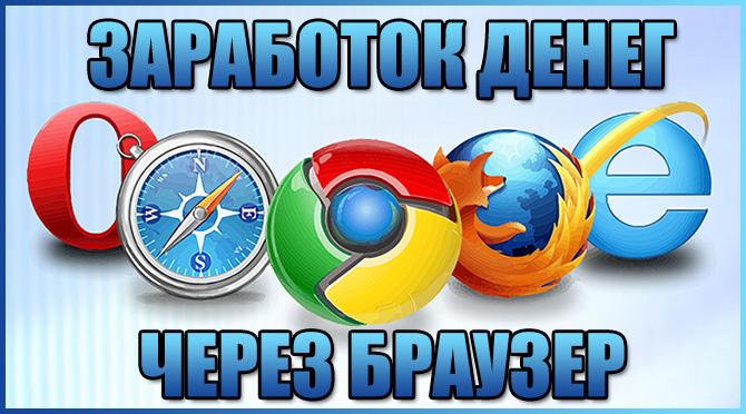 Browad.net – расширение для заработка в браузере