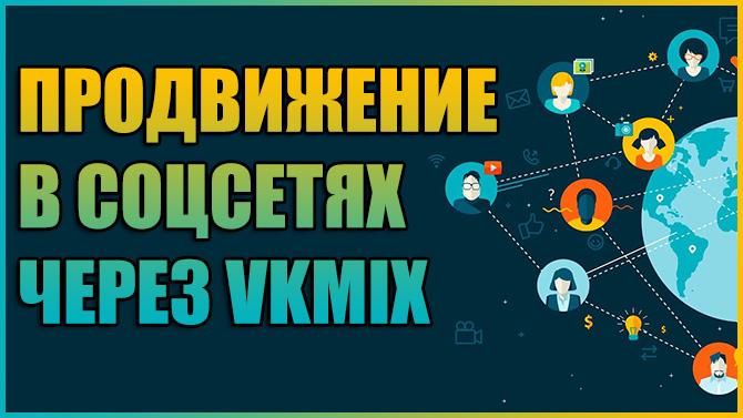 VKMix – сервис для продвижения социальных сетей