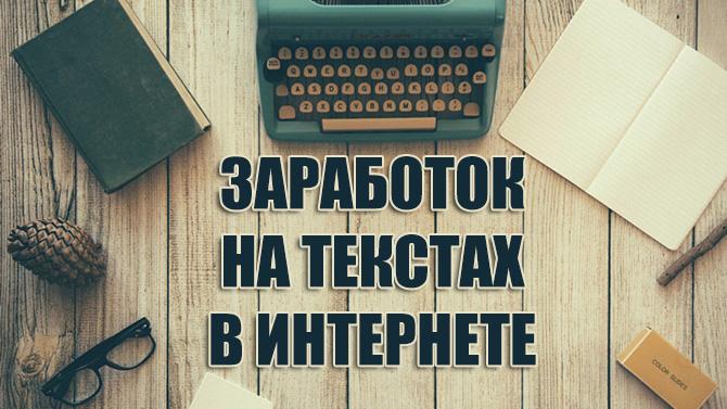 Заработок на текстах дома без вложений