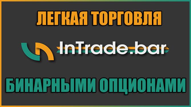 Как зарабатывать на бинарных опционах с брокером Intrade Bar
