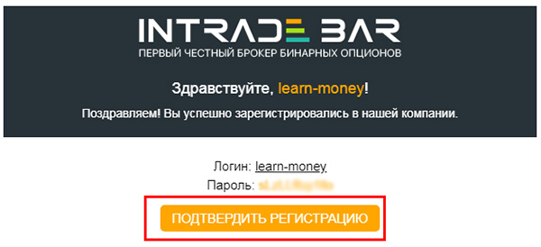 подтверждение регистрации Intrade Bar