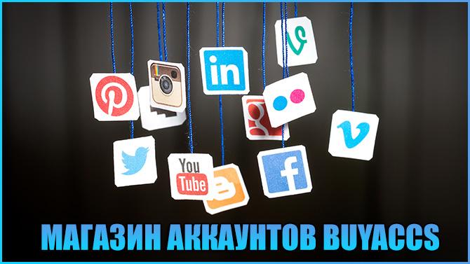 Где купить страницы ВКонтакте, Инстаграм, Фейсбук, Гугл