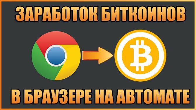 Заработок биткоинов на автомате через браузерные расширения