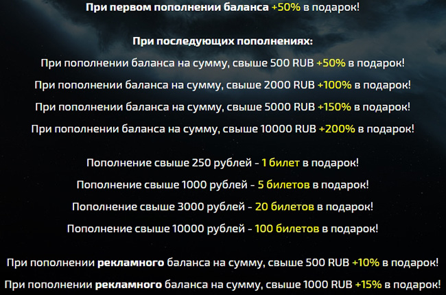 бонусы Cosmogame