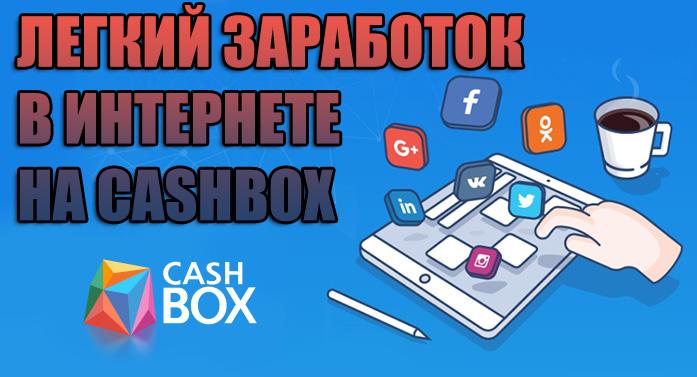 CashBox - легкий способ заработать деньги в интернете