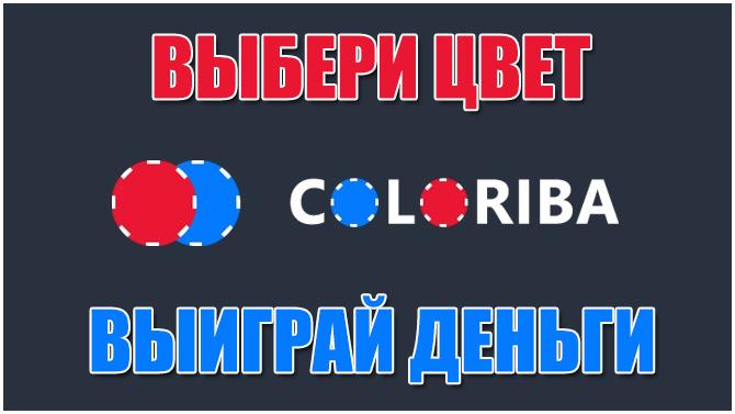 Coloriba – моментальная лотерея онлайн с выводом денег