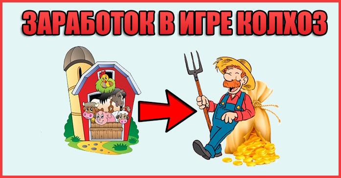 Колхоз – надежная игра с выводом реальных денег