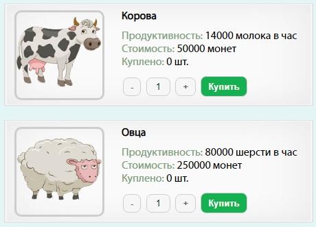 животные в игре колхоз