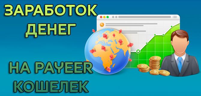 Интернет заработок с выводом на Payeer