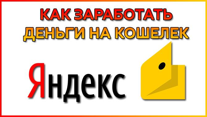Как заработать деньги на Яндекс кошелек – лучшие способы и сайты для получения дохода