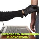 Схемы мошенничества в интернете — как не стать жертвой