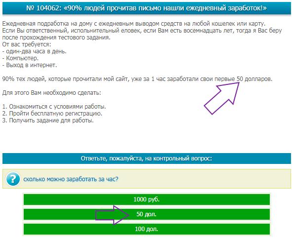 Деньги на письмах с сервисом Seosprint