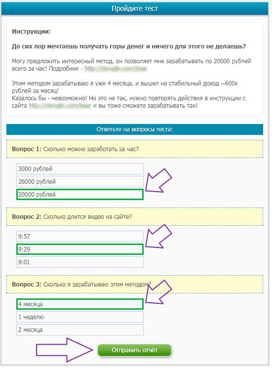 Заработок на прохождении тестов с Seosprint