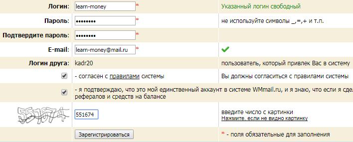 заполнение информации при регистрации на wmmail