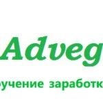 Написание статей за деньги в интернете с Advego