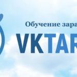 Заработок в социальных сетях без вложений с VKTarget
