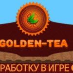 Golden Tea — экономическая игра с выводом реальных денег
