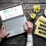 Заработок на написании статей на Etxt