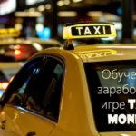 Taxi Money — лучшая инвестиционная игра с выводом денег